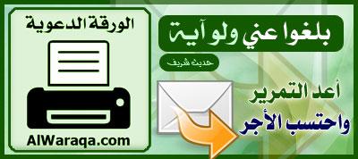 Photo of الورقة الدعوية