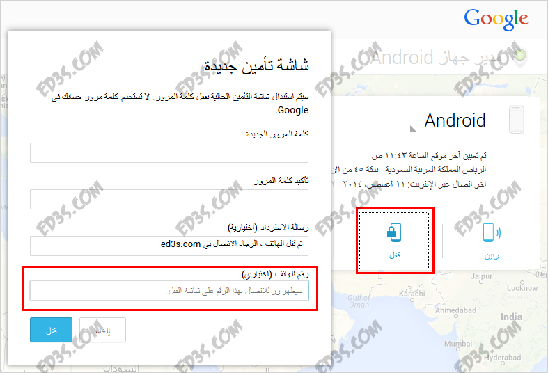 android_device_manage_lock