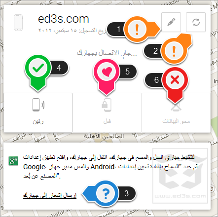 Photo of شرح تفعيل مدير جهاز اندرويد Android Device Manager