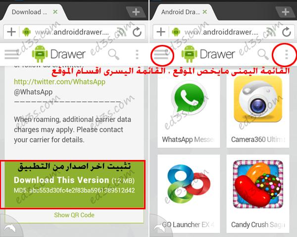Photo of Android Drawer تحميل تطبيقات الاندرويد بصيغة APK