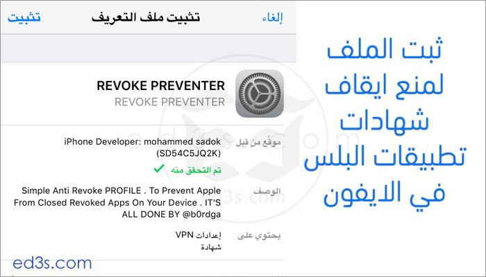 Photo of طريقة منع ايقاف تطبيقات البلس في الايفون من شركة ابل