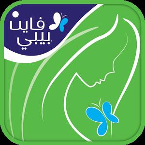 Photo of تطبيق انت والحمل لمتابعة مراحل الحمل للاندرويد والايفون