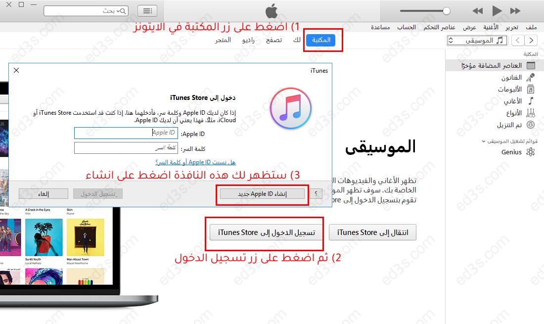 طريقة الحصول على حساب Apple ID مجاني بدون فيزا