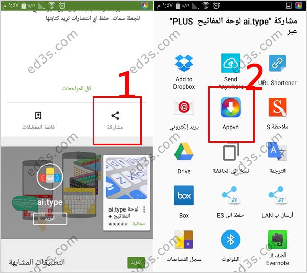 تطبيق APPVN تحميل تطبيقات والعاب اندرويد المدفوعة مجاناً