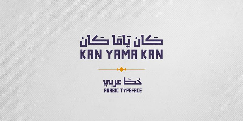 تحميل خط كان ياماكان من اجمل الخطوط العربية