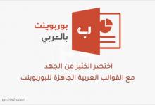 Photo of موقع بوربوينت بالعربي قوالب PowerPoint وعروض مجانية
