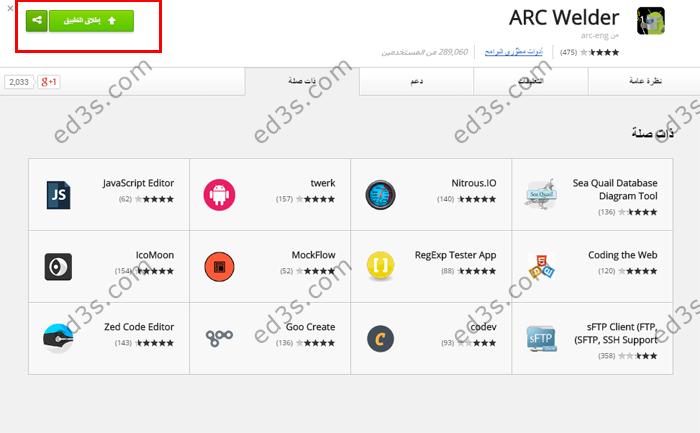 اداة ARC Welder تشغيل تطبيقات الاندرويد على متصفح كروم