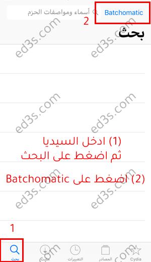 اداة Batchomatic باك اب للسورسات والادوات للجلبريك