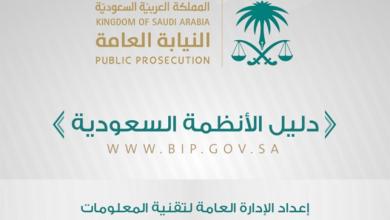 Photo of دليل الأنظمة السعودية في تطبيق على الاندرويد والايفون