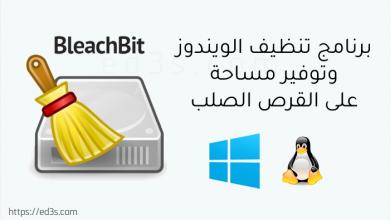 Photo of برنامج BleachBit تنظيف ويندوز وتوفير مساحة