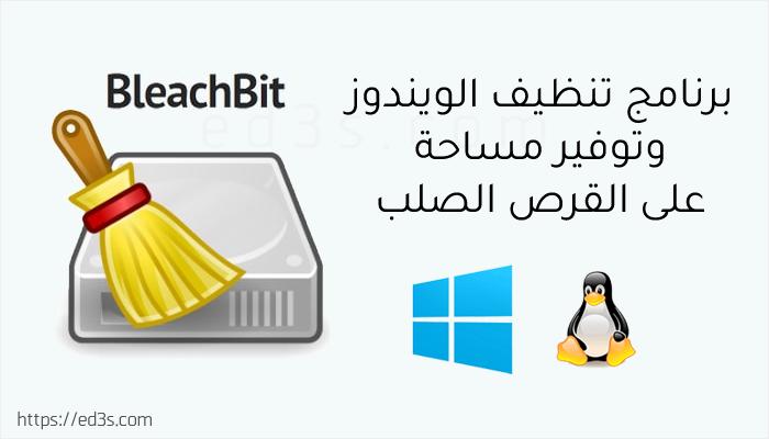 برنامج BleachBit تنظيف ويندوز وتوفير مساحة