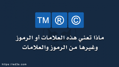 Photo of ماذا تعني هذه العلامات أو الرموز TM ® © وغيرها