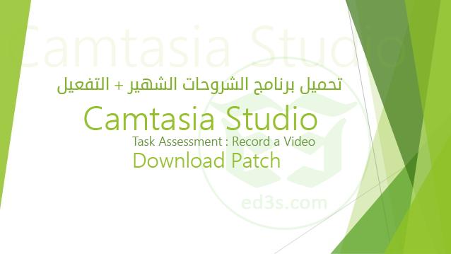 Photo of برنامج Camtasia عمل شروحات فيديو احترافية