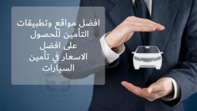 Photo of كيفية الحصول على افضل وارخص اسعار تأمين السيارات