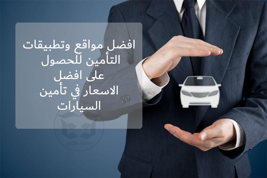 كيفية الحصول على افضل وارخص اسعار تأمين السيارات