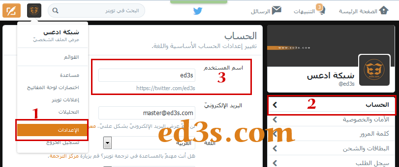 Photo of طريقة تغيير Username اسم المستخدم في تويتر