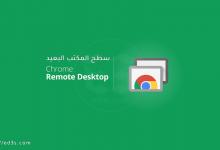 Photo of Chrome Remote Desktop التحكم بالكمبيوتر بواسطة الهاتف