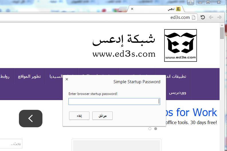 Photo of Simple Startup Password اضافة لوضع باسوورد على متصفح كروم