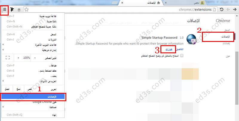 Simple Startup Password اضافة لوضع باسوورد على متصفح كروم