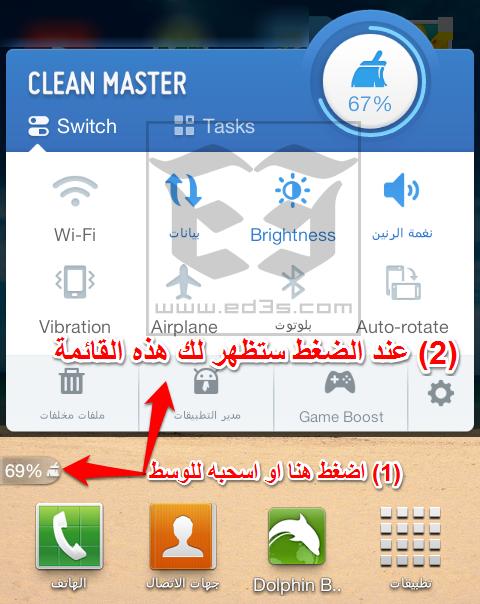 تحديث تطبيق Clean Master للاندرويد
