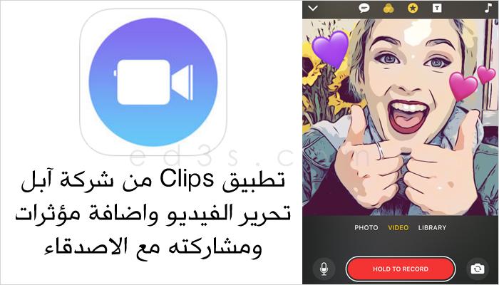 Photo of شركة ابل تطرح تطبيق Clips لتحرير الفيديو ومشاركته