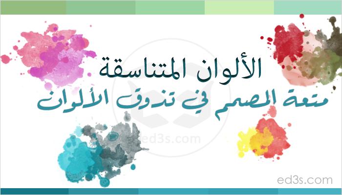 Photo of مواقع تقدم لك خدمة الالوان المتناسقة