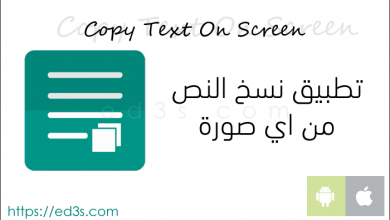 Photo of تطبيق نسخ النص من الصورة Copy Text on Screen للاندرويد والايفون