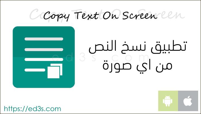 تطبيق نسخ النص من الصورة Copy Text on Screen للاندرويد والايفون
