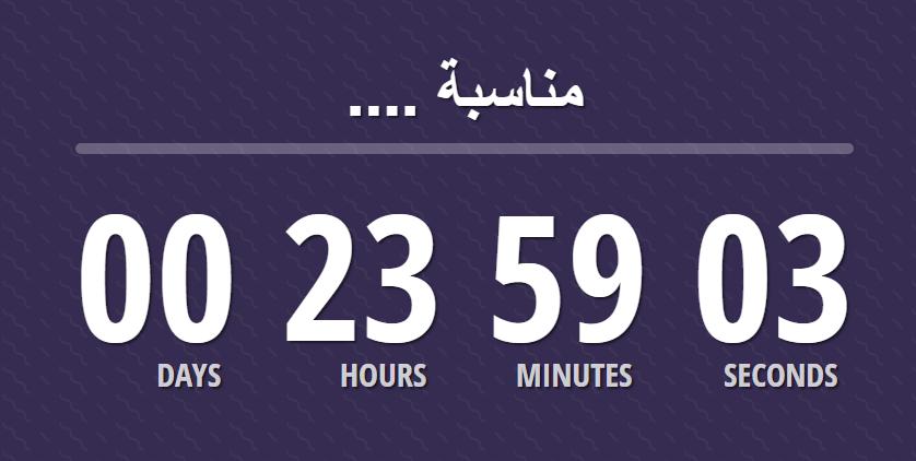 مواقع إنشاء عداد ومؤقت تنازلي Countdown