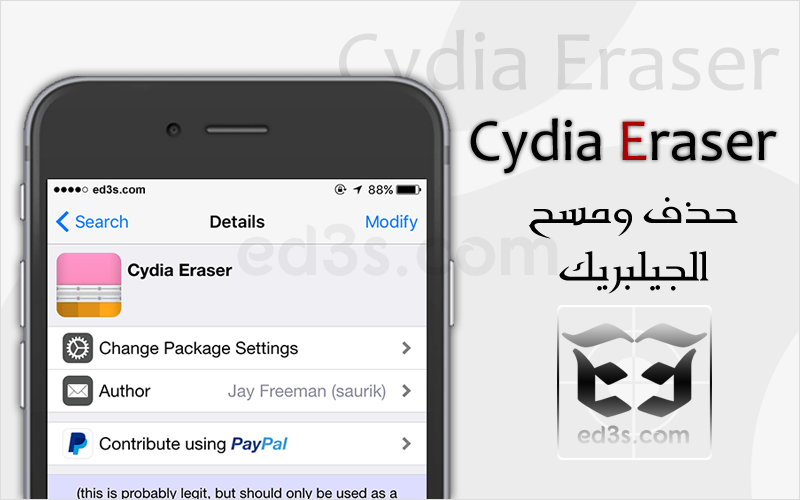 Photo of اداة Cydia Eraser حذف الجيلبريك بدون فقدان البيانات