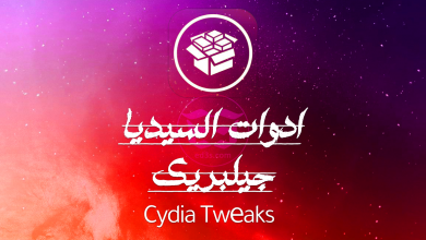 Photo of ادوات اخفاء الجلبريك عن التطبيقات والالعاب