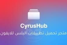Photo of تحميل تطبيقات البلس للايفون بدون جيلبريك بواسطة CyrusHub