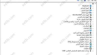 Photo of كيفية فتح ادارة الاجهزة Device Manager في ويندوز 10 بعدة طرق