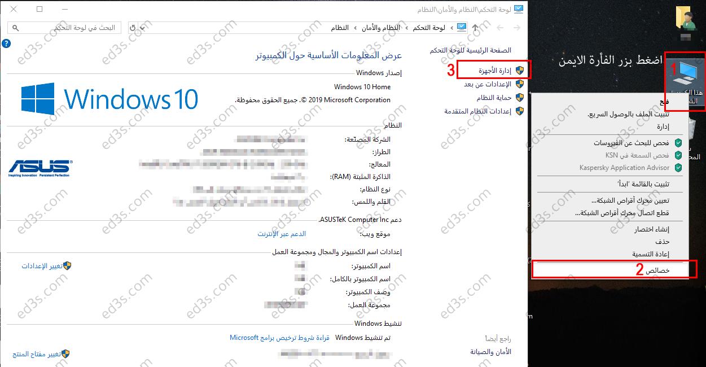 كيفية فتح ادارة الاجهزة Device Manager في ويندوز 10 بعدة طرق