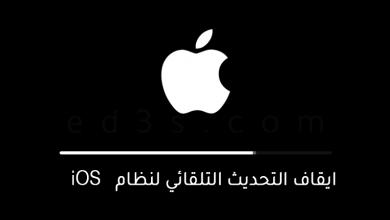 Photo of طريقة إلغاء OTA التحديث الهوائي للنظام في الايفون والايباد