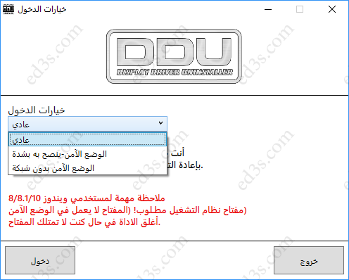 Photo of برنامج Display Driver Uninstaller حذف تعريف كرت الشاشة من جذوره