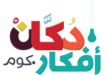 Photo of متجر دكان افكار احد المتاجر العربية على الانترنت