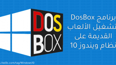 Photo of برنامج DosBox تشغيل العاب الكمبيوتر القديمة على ويندوز 10