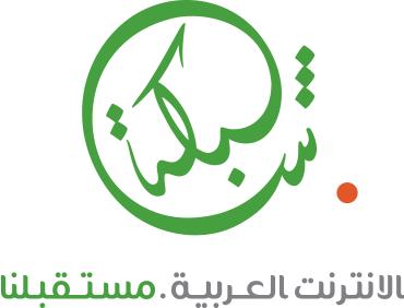 Photo of DotShabaka دوت شبكة اول نطاق عربي على الانترنت