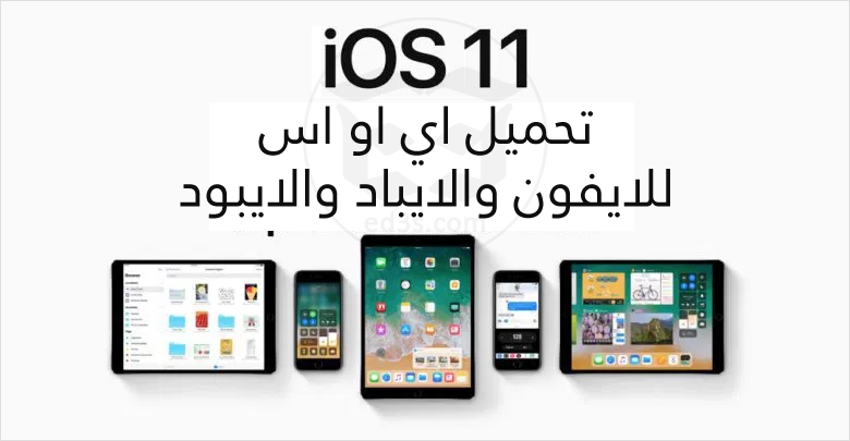 Photo of شرح تحميل وتثبيت iOS 11 IPSW للايفون والايباد والايبود