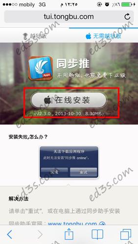 شرح Tongbu تحميل التطبيقات المدفوعة مجاناً للايفون