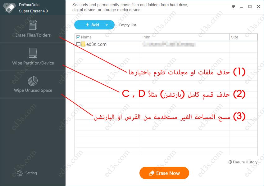 برنامج DoYourData Super Eraser حذف الملفات من كمبيوترك بشكل نهائي