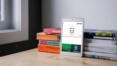 Photo of افضل مواقع تحميل وقراءة الكتب الالكترونية العربية
