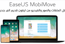 Photo of برنامج EaseUS MobiMover نقل الملفات والصور والفيديو من ايفون قديم الى جديد