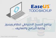 Photo of EaseUS Todo Backup برنامج النسخ الاحتياطي لنظام ويندوز