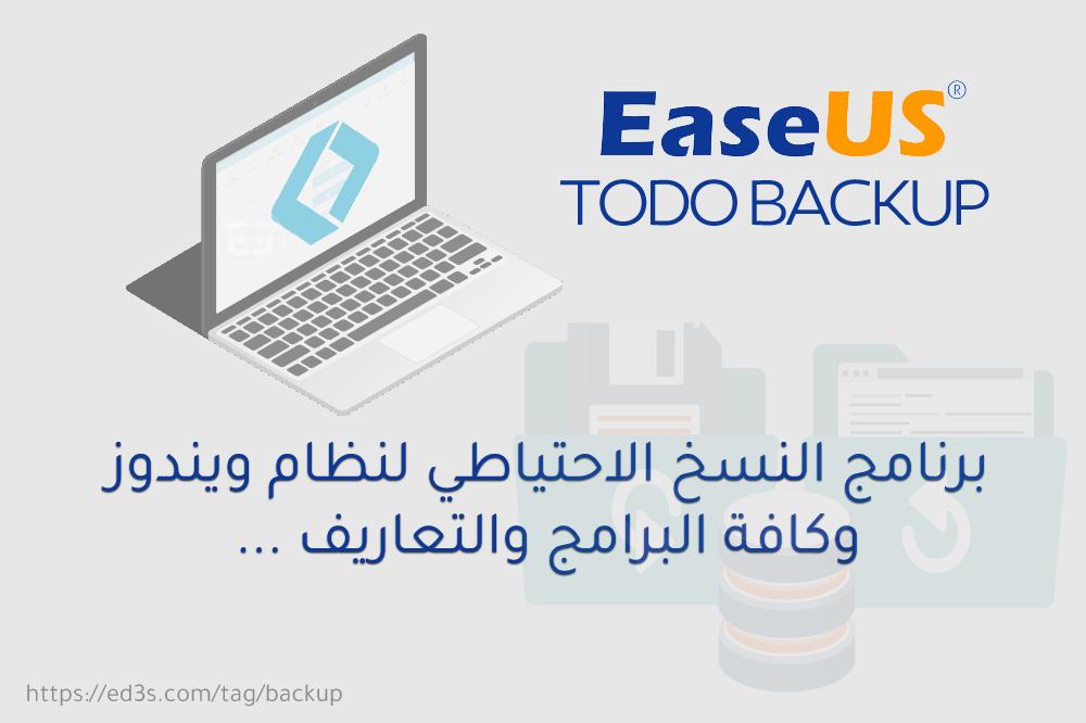 EaseUS Todo Backup برنامج النسخ الاحتياطي لنظام ويندوز