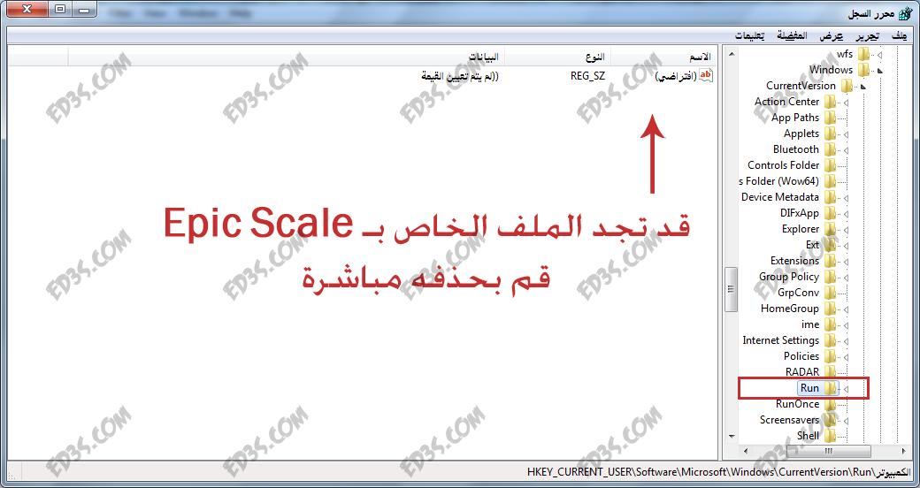 كيفية حذف البرمجية الخبيثة Epic Scale من كمبيوترك