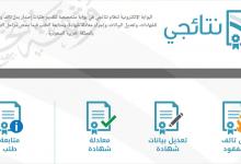 Photo of كيفية اصدار بدل تالف او فاقد للشهادات الدراسية وتعديل البيانات