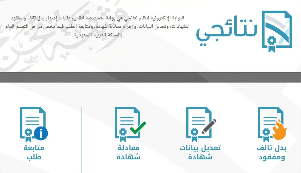 كيفية اصدار بدل تالف او فاقد للشهادات الدراسية وتعديل البيانات