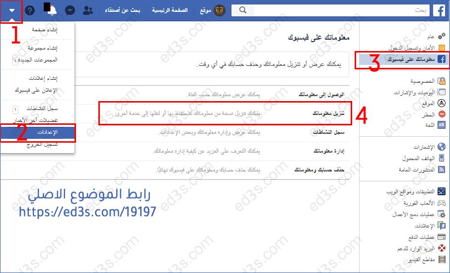 تنزيل نسخة احتياطية من ارشيف حسابك في الفيس بوك
